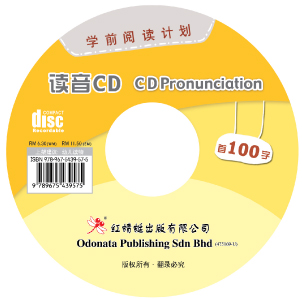 首100字伴读CD (改版) 100 words CD Pronunciation New series