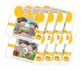首100字读本 / 1套8本 100 words Reader (1 set 8 books)