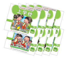 200字读本(1套8本)2nd 100 words Reader (1 set 8 Books)