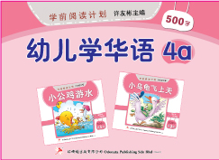 500字学华语4a 5th 100 words Learn Mandarin 4a