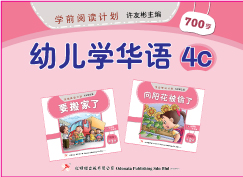700字学华语4c 7th 100 words Learn Mandarin 4c