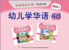800字学华语4d 8th 100 words Learn Mandarin 4d
