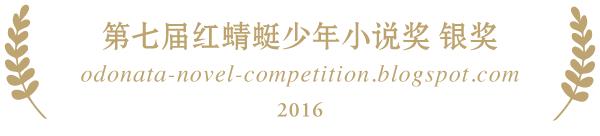 第七届红蜻蜓少年小说奖 银奖